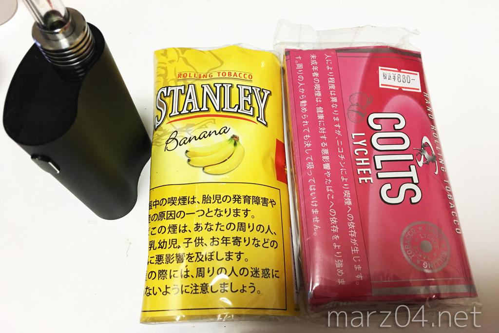 ヴェポライザーのシャグ追加 | COLTS LYCHEE  / STANLEY Bananaの感想