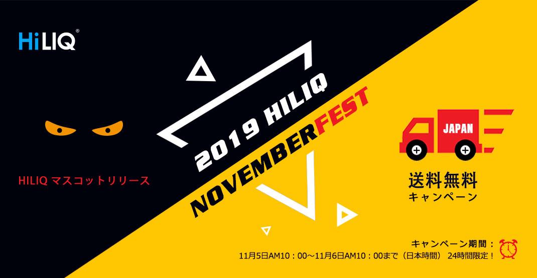 【リマインド】明日11/5はHiLIQさんの送料無料キャンペーンの日