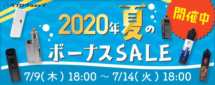 べプログショップ 2020年夏のボーナスSALE