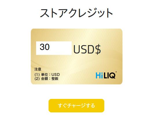HiLIQさんでPaypal使用不可に→ストアクレジット経由でPaypal決済可能
