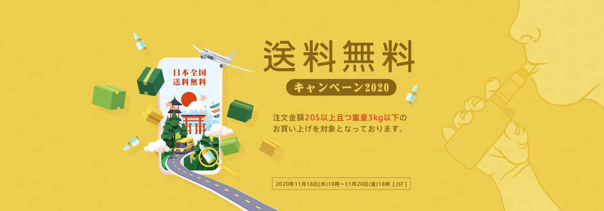 【リマインド】 HiLIQさんの送料無料キャンペーン、明日11/18 10:00から