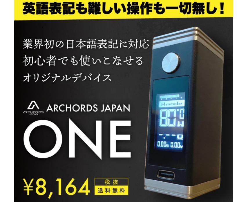 ARCHORDS JAPAN ONEの再販と価格改定(キャンペーン、クーポンあり)